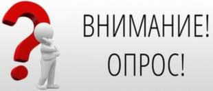 До 30 июня идет онлайн-опрос общественного мнения об отношении к Единому государственному экзамену